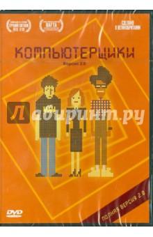 Лайнхэн Грэхэм Компьютерщики. Сезон 2 (DVD)
