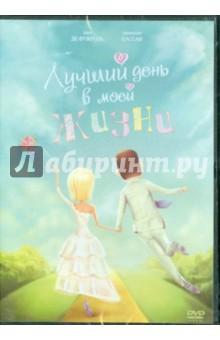 Липински Джули Лучший день в моей жизни (DVD)