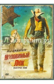 Хат Джеймс Неуловимый Люк (DVD)