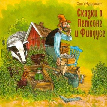 Иллюстрация 1 из 2 для Сказки о Петсоне и Финдусе (CDmp3) - Свен Нурдквист | Лабиринт - аудио. Источник: Лабиринт