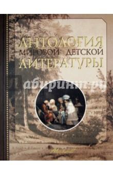 Антология мировой детской литературы. Том 1
