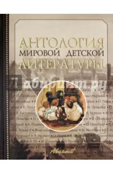 Антология мировой детской литературы. Том 5