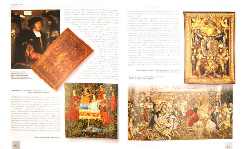 Иллюстрация 1 из 46 для Мир вещей   Лабиринт - книги. Источник: Лабиринт