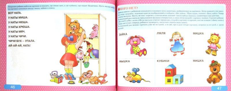 Иллюстрация 1 из 16 для Альбом по развитию речи для самых маленьких - Ольга Новиковская | Лабиринт - книги. Источник: Лабиринт