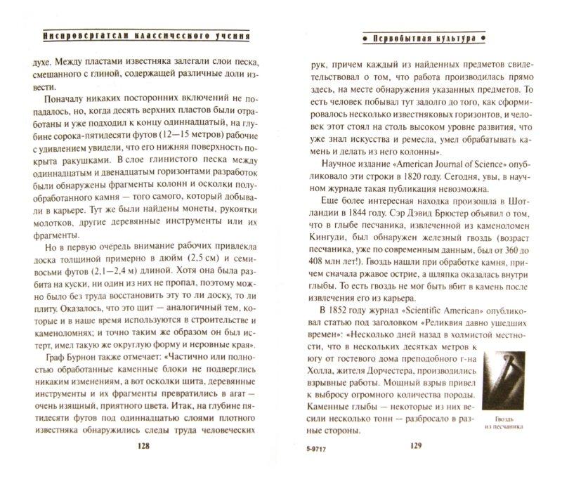 Иллюстрация 1 из 15 для Тайны происхождения человека - Александр Попов | Лабиринт - книги. Источник: Лабиринт