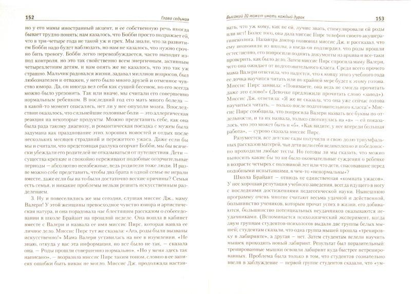 Иллюстрация 1 из 15 для Мудрая книга для умных родителей. Главная книга родителей, которые желают своим детям счастья - Шан Ле | Лабиринт - книги. Источник: Лабиринт