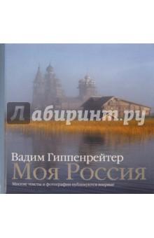 Моя РоссияФотоальбомы<br>Выдающийся мастер фотографии Вадим Евгеньевич Гиппенрейтер - автор 36 альбомов, сохранивших для нас красоту окружающего мира. Ему подвластно то, что мало кому удается: удержать ускользающую красоту живой природы, остановить мгновение. Энергичный, легкий на подъем, горнолыжник и альпинист, фанатично преданный любимым местам, он выбирает своими героями старинные русские города, печальную природу средней полосы, фантастические труднодоступные области Камчатки и Урала. <br>В книгу вошли лучшие тексты легендарного мастера: размышления об искусстве, интервью, очерки, остросюжетные рассказы, воспоминания и многое другое.<br>