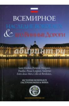 Всемирное наследие Bordeaux &amp; его Винные ДорогиПутеводители<br>Произнося это название, меня переполняет радость и гордость за возможность представить вам город Bordeaux и его вина известные во всём мире. Будучи редактором и издателем новой коллекции книг, я могу заверить вас, что это удовольствие и гордость умножены в несколько раз... потому как в ваших руках вы держите первое издание по винному туризму Всемирное наследие Bordeaux и его винные дороги на русском языке.<br>Bordeaux и его окрестности приготовили для вас прекрасный и незабываемый отдых... через знакомство с вином, кулинарными традициями региона, уникальным наследием, живописными пляжами, городами и старинными деревушками, красивыми пейзажами в дружественной и гостеприимной обстановке.<br>В первой части гида вы отправитесь в путешествие по разным кварталам и набережной современного Bordeaux... Вы найдёте общую полезную и практическую информацию о лучших местах проживания, ресторанах, магазинах и особенностях богатой культурной жизни города.<br>Во второй части гида я предлагаю вам заглянуть в очаровательные деревушки и городки на винных дорогах Bordeaux... На протяжении вашего путешествия вам непременно пригодятся адреса лучших ресторанов и мест проживания для полноценного отдыха.<br>Практическое пособие предлагает вашему вниманию несколько маршрутов для знакомства со знаменитыми Винными Дорогами с посещением замков, представляющих архитектурную, историческую и наследственную ценность и приглашающих вас открыть для себя эти владения изнутри и овладеть во время дегустации или обеда некоторыми секретами, которые старательно соблюдаются для поддержания качества бордоских вин... Вы приобретёте невероятный опыт!<br>Этот гид о Bordeaux 2011/2012 г.- настоящий миллезим!<br>