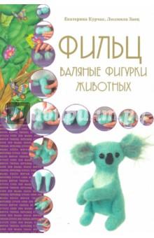 Заец, Курчак - Фильц.  Валяные фигурки животных обложка книги.