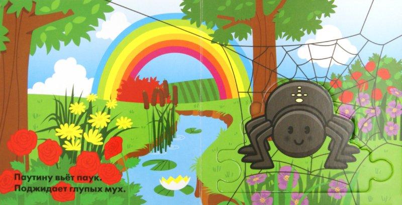 Иллюстрация 1 из 10 для Собери цепочку. Насекомые   Лабиринт - игрушки. Источник: Лабиринт