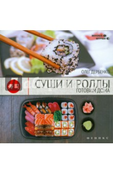 Суши и роллы. Готовим домаНациональные кухни<br>Эта книга - настоящий подарок истинным ценителям японской кухни, кулинарам да и просто хозяйкам. Необыкновенно простой и содержательный курс по приготовлению суши и роллов. Все рецепты подробно описаны, к каждому прилагаются пошаговые инструкции и фотографии. Все то, что вы ели раньше в ресторане или суши-баре, вы можете с легкостью приготовить дома. Автор книги - опытный суши-повар Олег Дербенко, мастер и основатель школы Sushi-Lover. <br>Готовьте суши и роллы дома - удивляйте гостей!<br>2-е издание.<br>