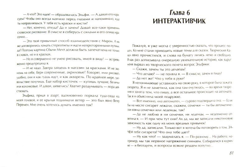 Иллюстрация 1 из 19 для Линия Жизни - Ирина Семина | Лабиринт - книги. Источник: Лабиринт