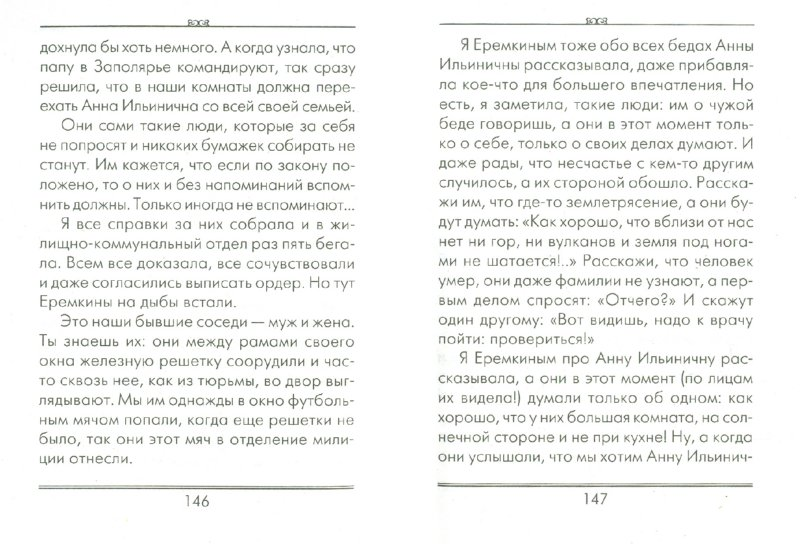 Иллюстрация 1 из 8 для Мой брат играет на кларнете. Коля пишет Оле, Оля пишет Коле - Анатолий Алексин | Лабиринт - книги. Источник: Лабиринт