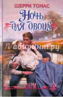 Ночь для двоихИсторический сентиментальный роман<br>Элиссанда Эджертон - пленница в доме жестокого дяди-опекуна. Ее единственная надежда обрести свободу - замужество. Но где найти подходящего жениха?<br>В отчаянии Элиссанда решается на безумный шаг: вынуждает легкомысленного лорда Вира скомпрометировать ее так, что теперь ему, аристократу и джентльмену, остается лишь вступить с ней в брак.<br>Однако она не представляет, с кем связала судьбу. Под маской беспечного повесы скрывается один из лучших королевских агентов. Его профессия - играть со смертью, в его жизни нет места любви. И если он уступит страсти, дорогая ему женщина окажется в опасности…<br>
