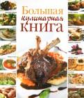 Галина Маринова: Большая кулинарная книга