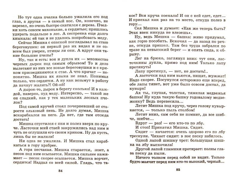 Иллюстрация 1 из 7 для Лесные домишки - Виталий Бианки | Лабиринт - книги. Источник: Лабиринт