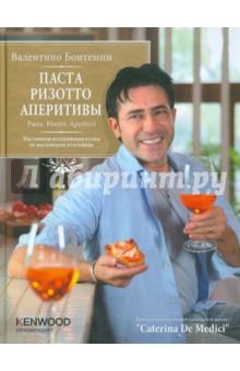 Паста. Ризотто. АперитивыОбщие сборники рецептов<br>Третья книга Валентине Бонтемпи - это еще одно незабываемое путешествие в мир итальянской кухни с ее неповторимыми ароматами, яркими сочетаниями и домашними рецептами, которые прошли проверку временем и стали любимыми далеко за пределами Италии. В этой книге речь пойдет о пасте, ризотто и лазанье, но торопиться не стоит, вначале вам придется отведать итальянских аперитивов и закусок, ну разве можно отказаться от изысканной брускетты с помидорами и базиликом или грибных палочек в панировке из поленты, как пройти мимо печенья из анчоусов или панииы с креветками и розмарином? В каждый рецепт Валентине вложил не только свое мастерство, но и свое настроение, страсть, увлеченность, любовь к итальянской кухне и желание дать своим читателям самое лучшее.<br>