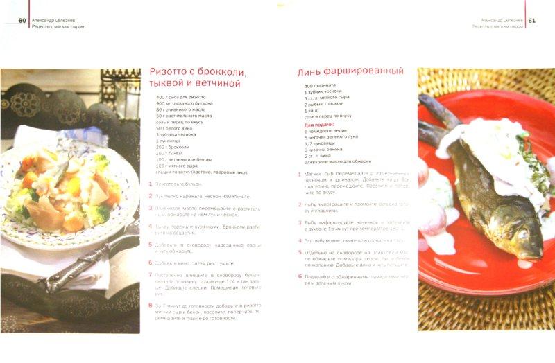 Иллюстрация 1 из 17 для Рецепты с мягким сыром - Селезнев, Вовк | Лабиринт - книги. Источник: Лабиринт