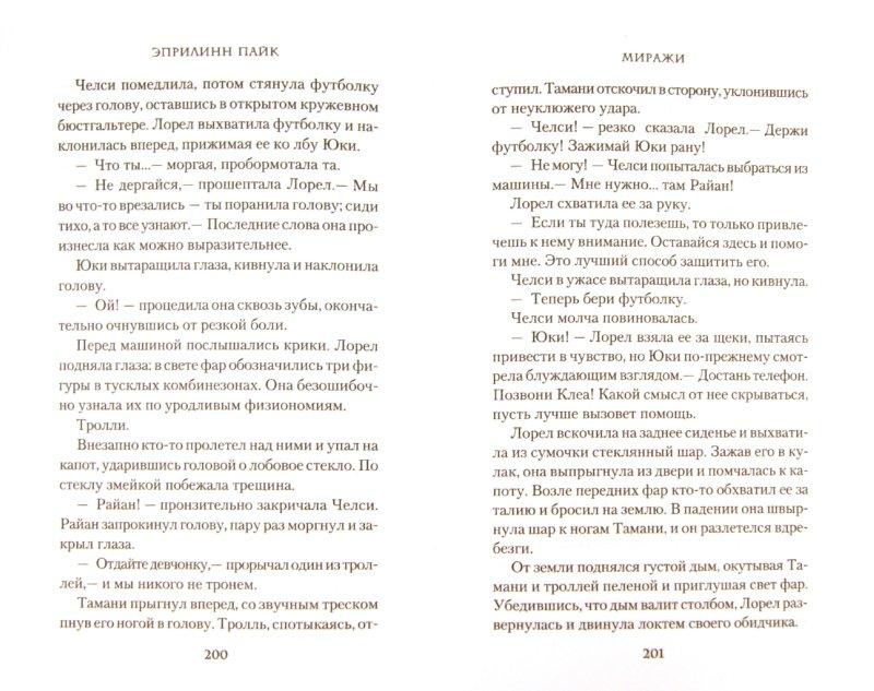Иллюстрация 1 из 6 для Миражи - Эприлинн Пайк | Лабиринт - книги. Источник: Лабиринт