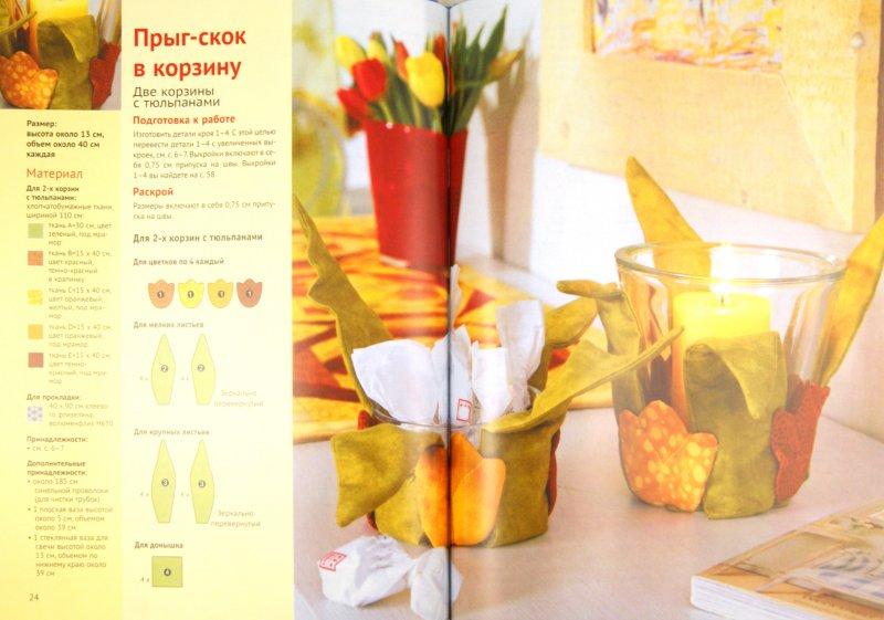 Иллюстрация 1 из 14 для Цветы. Лоскутное шитье - Регина Бюлер | Лабиринт - книги. Источник: Лабиринт