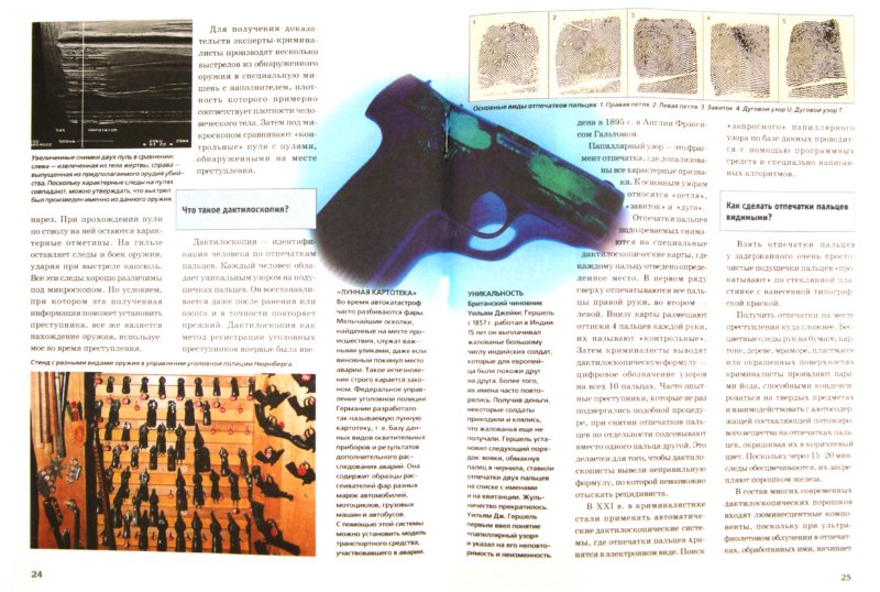 Иллюстрация 1 из 12 для Зачем и почему. Криминалистика - Райнер Кете | Лабиринт - книги. Источник: Лабиринт