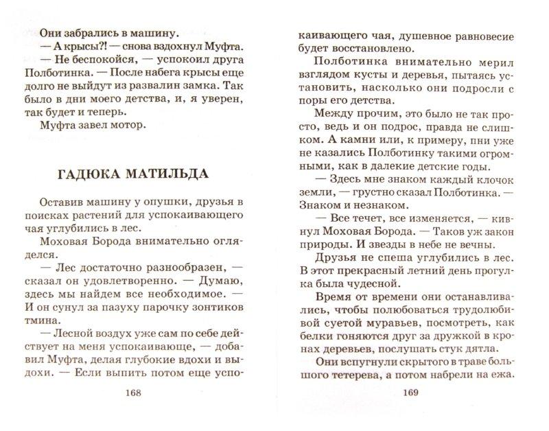 Иллюстрация 1 из 28 для Муфта, Полботинка и Моховая Борода - Эно Рауд | Лабиринт - книги. Источник: Лабиринт