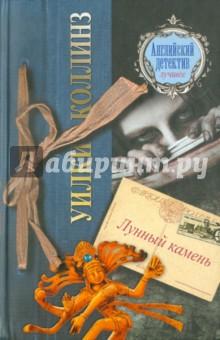Лунный каменьКлассическая зарубежная проза<br>Лунный камень - самая известная и, бесспорно, лучшая книга Уилки Коллинза. В этом прекрасном произведении органично сочетаются черты классического детектива, приключенческого и авантюрного романа, а увлекательнейшее повествование сразу же захватывает читателя и держит в напряжении до последней страницы.<br>