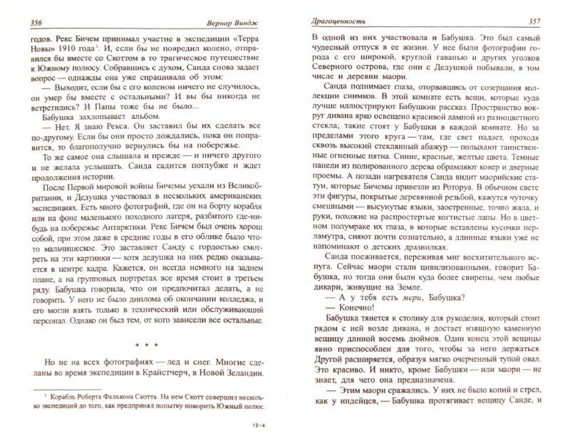 Иллюстрация 1 из 34 для Ложная тревога - Вернор Виндж | Лабиринт - книги. Источник: Лабиринт