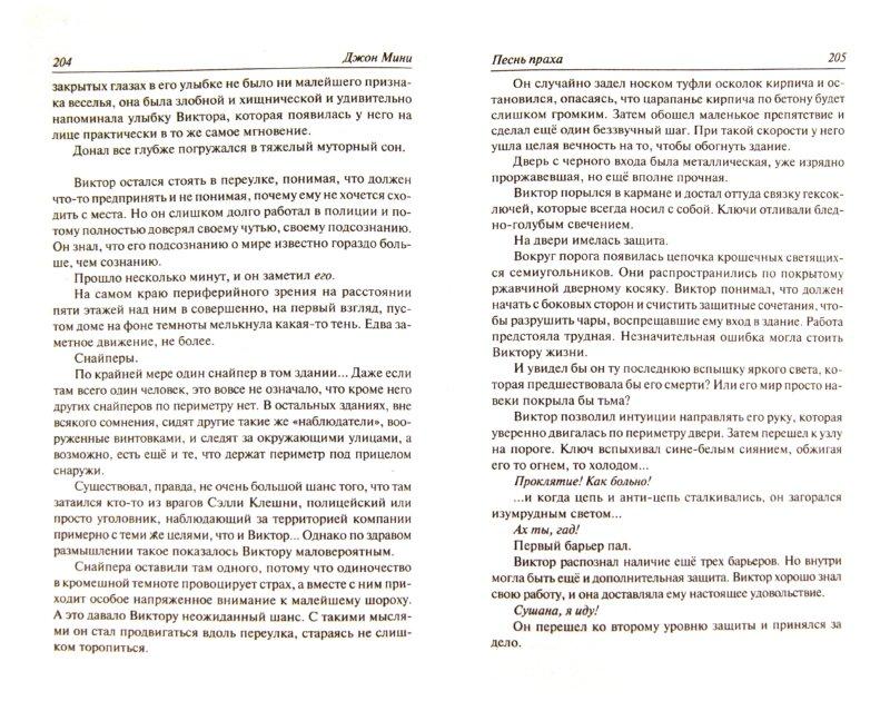 Иллюстрация 1 из 7 для Песнь праха - Джон Мини | Лабиринт - книги. Источник: Лабиринт