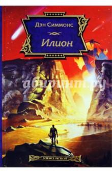 Обложка книги Илион
