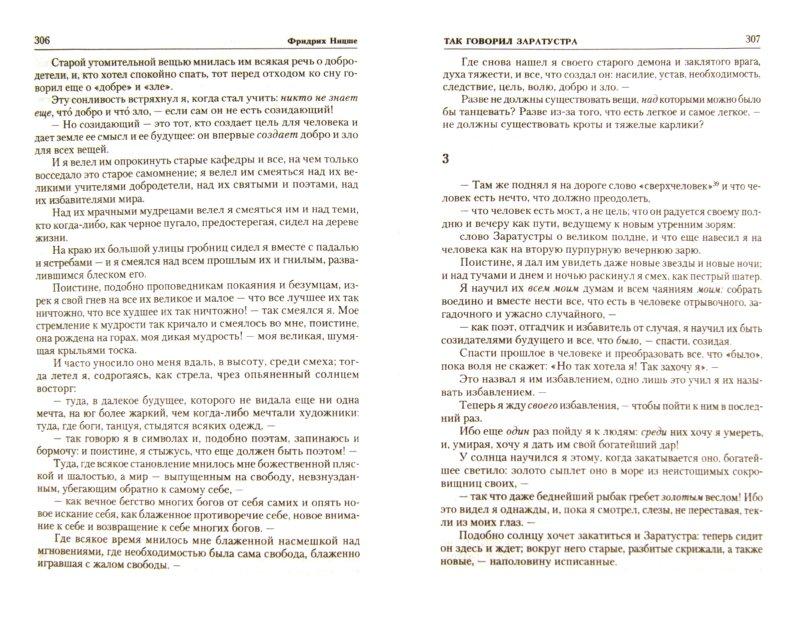 Иллюстрация 1 из 5 для Рождение трагедии, или Эллинство и пессимизм. Так говорил Заратустра. Казус Вагнер... - Фридрих Ницше | Лабиринт - книги. Источник: Лабиринт