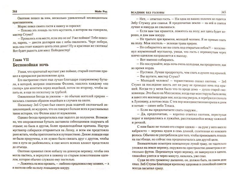 Иллюстрация 1 из 15 для Квартеронка. Всадник без головы - Рид Майн | Лабиринт - книги. Источник: Лабиринт