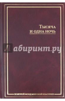 Обложка книги Тысяча и одна ночь