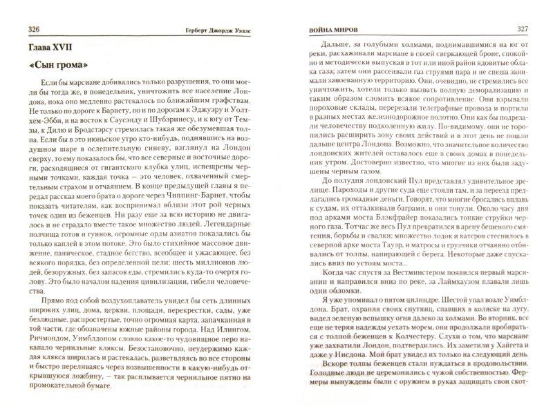 Иллюстрация 1 из 7 для Машина времени. Человек-невидимка. Война миров. Рассказы - Герберт Уэллс   Лабиринт - книги. Источник: Лабиринт