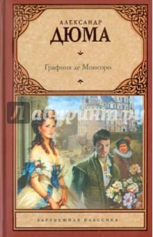 Графиня де МонсороКлассическая зарубежная проза<br>Один из самых интересных и увлекательных романов Дюма, по-прежнему любимых читателями всего мира. <br>История любви прекрасной Дианы де Меридор, вынужденной стать женой коварного графа де Монсоро, и отважного кавалера Бюсси д Амбуаза. <br>История мучительной ревности венценосного поклонника Дианы - принца Анжуйского. <br>История легкомысленного любителя опасных развлечений - Генриха III и его лучшего друга - королевского шута Шико и рвущейся к власти семьи де Гиз. <br>Дюма, как обычно, вольно трактует исторические факты, однако от этого читать его роман только интереснее...<br>