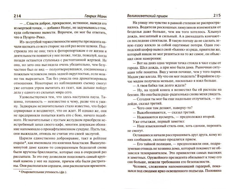 Иллюстрация 1 из 17 для Великосветский прием - Генрих Манн | Лабиринт - книги. Источник: Лабиринт