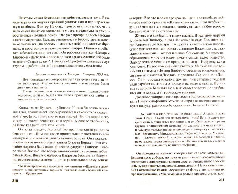 Иллюстрация 1 из 26 для Прометей, или Жизнь Бальзака - Андре Моруа | Лабиринт - книги. Источник: Лабиринт