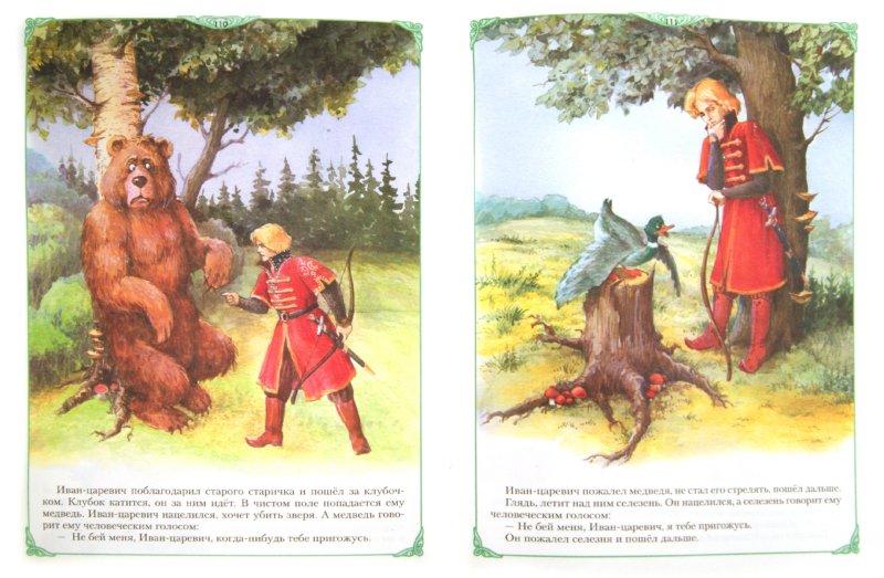 Иллюстрация 1 из 20 для Карнавал сказок | Лабиринт - книги. Источник: Лабиринт