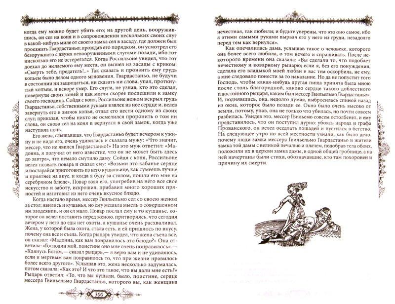 Иллюстрация 1 из 39 для Декамерон - Джованни Боккаччо | Лабиринт - книги. Источник: Лабиринт