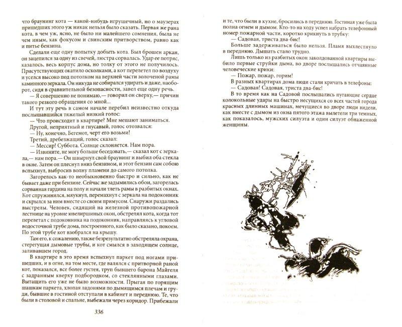 Иллюстрация 1 из 31 для Мастер и Маргарита - Михаил Булгаков | Лабиринт - книги. Источник: Лабиринт
