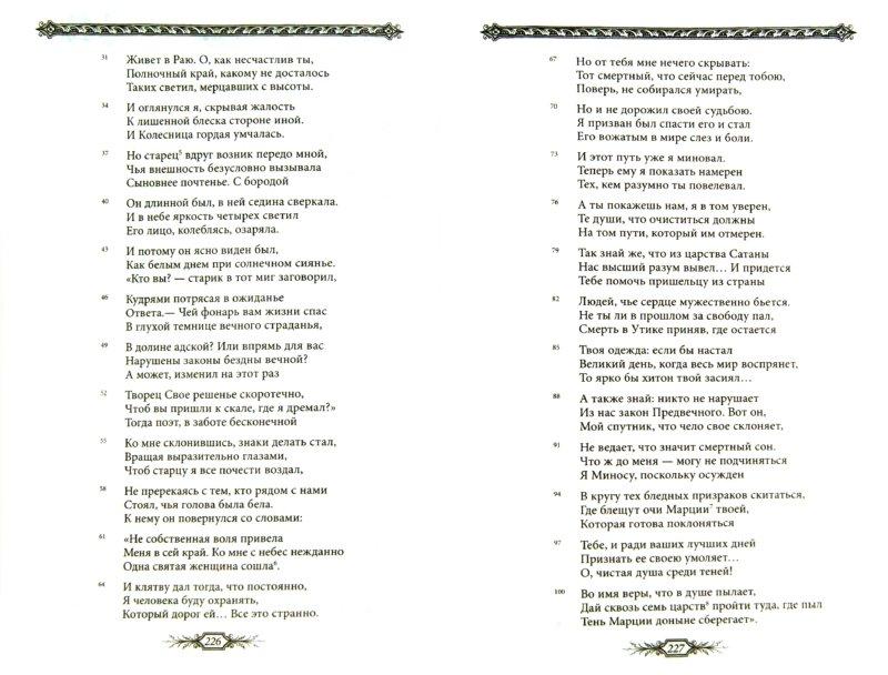 Иллюстрация 1 из 40 для Божественная комедия - Данте Алигьери | Лабиринт - книги. Источник: Лабиринт