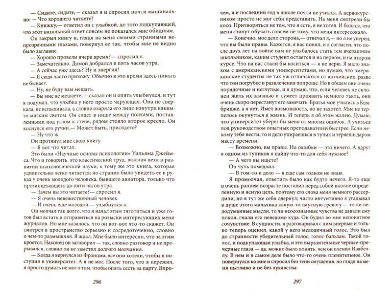 Иллюстрация 1 из 16 для Театр. Острие бритвы. Рассказы - Уильям Моэм   Лабиринт - книги. Источник: Лабиринт