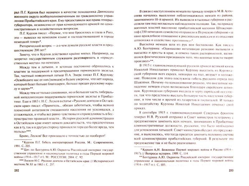 Иллюстрация 1 из 20 для Прибалтийский фугас - Александр Широкорад | Лабиринт - книги. Источник: Лабиринт