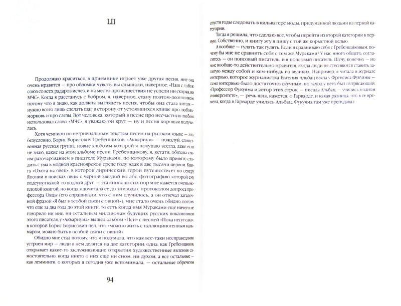 Иллюстрация 1 из 9 для Золушка - Ника Пугачева | Лабиринт - книги. Источник: Лабиринт