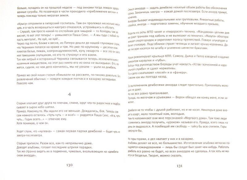 Иллюстрация 1 из 3 для Кирза - Вадим Чекунов | Лабиринт - книги. Источник: Лабиринт