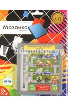 Настольная игра Машинки. Мозаика Руденко