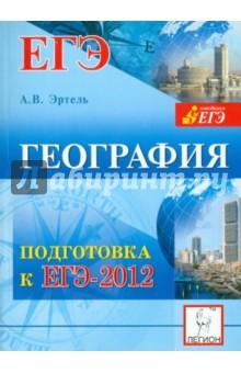 География. Подготовка к ЕГЭ-2012