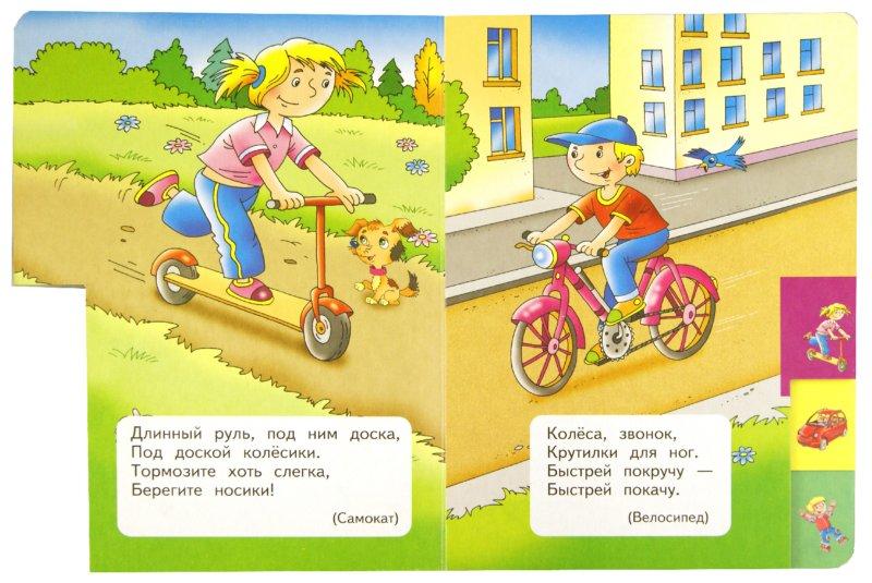 Иллюстрация 1 из 19 для Загадки на колесиках - Петр Синявский   Лабиринт - книги. Источник: Лабиринт