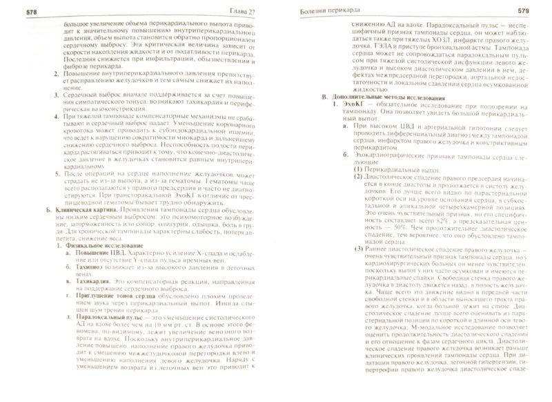 Иллюстрация 1 из 12 для Кардиология   Лабиринт - книги. Источник: Лабиринт