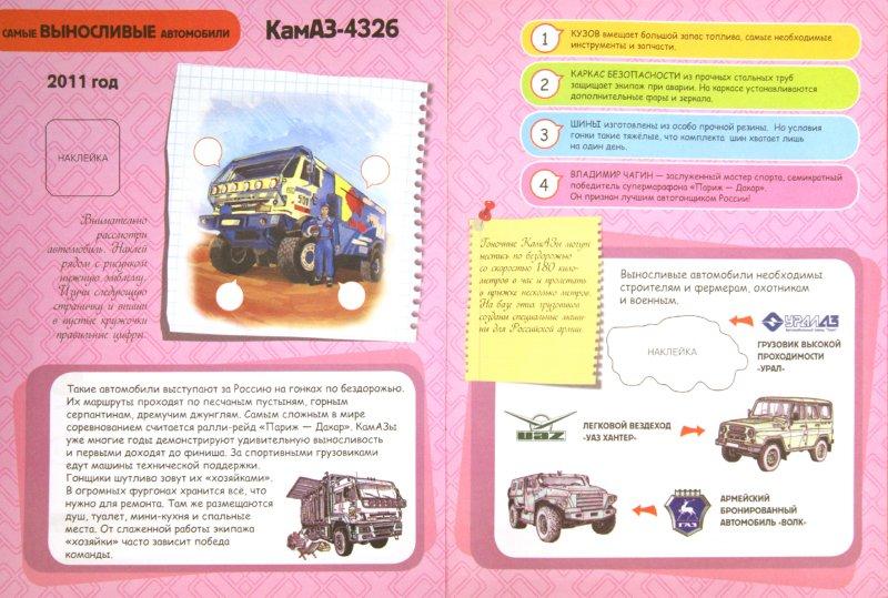 Иллюстрация 1 из 14 для Автомобили - А. Крюковский   Лабиринт - книги. Источник: Лабиринт